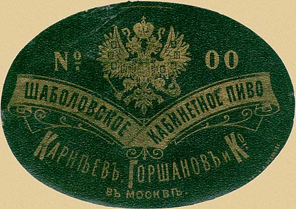 Moscow. Russian beer label - 1900