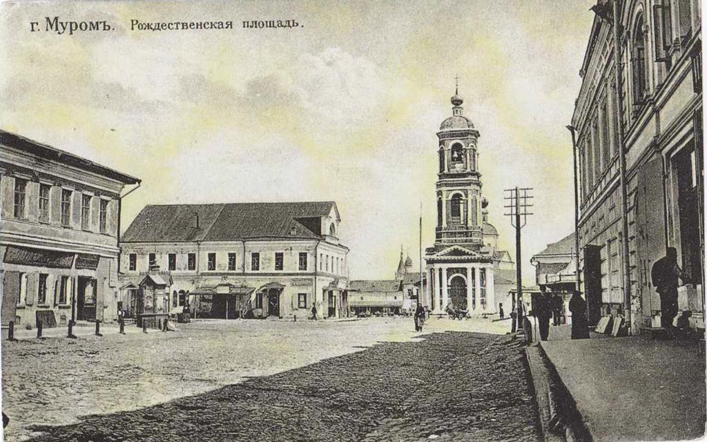 Nativity Square. Murom, Vladimir Province, Russia