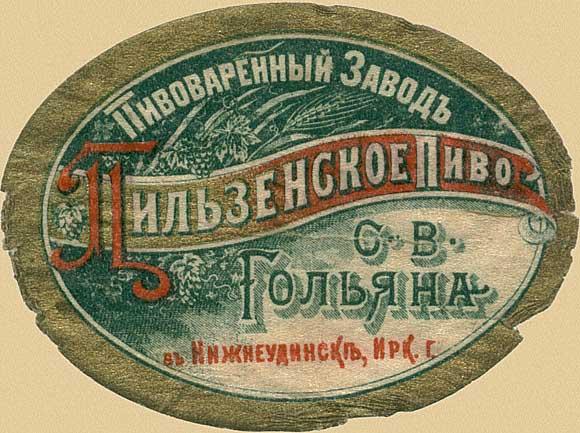 Nizhneudinsk. Russian beer label - 1900