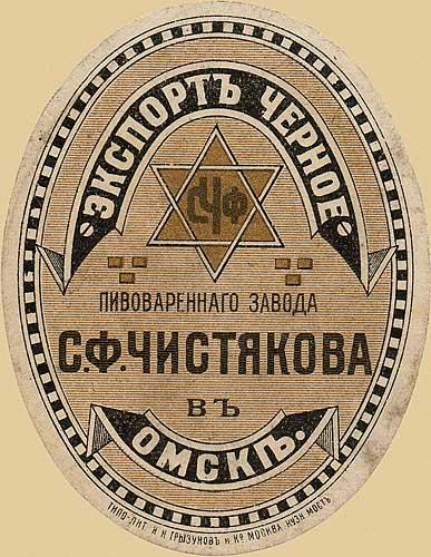 Omsk. Russian beer label - 1900