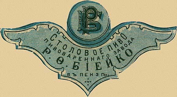 Penza. Russian beer label - 1900