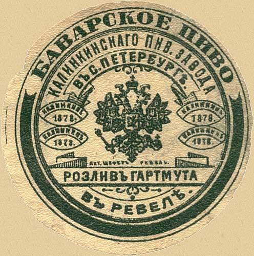 Riga. Russian beer label