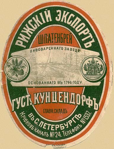 Saint Petersburg. Russian beer label - 1900