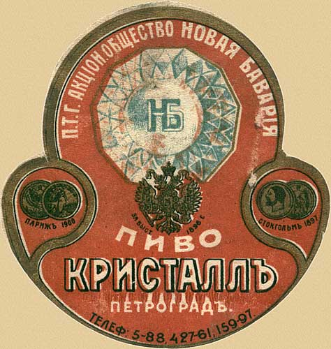 Saint Petersburg. Russian beer label - 1917