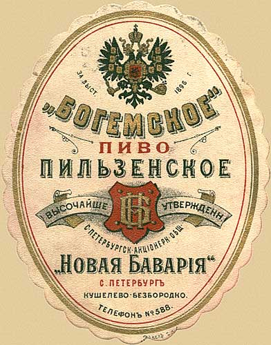 Saint Petersburg. Russian beer label