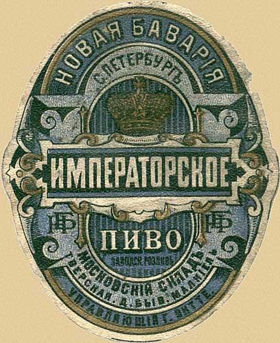 Saint Petersburg. Russian beer label