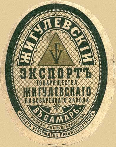 Samara. Russian beer label - 1900