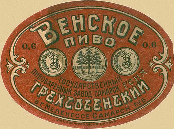 Samara, Russian beer label - 1900