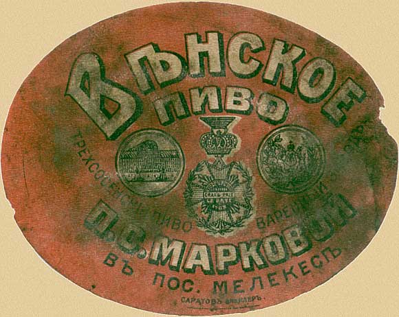 Saratov. Russian beer label - 1900