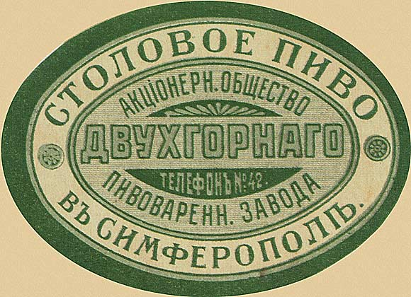 Simferopol. Russian beer label - 1900