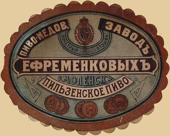 Smolensk. Russian beer label - 1900
