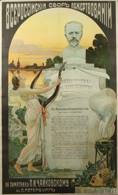 The all-Russian campaign for donations for the monument to P.I. Tchaikovsky.
