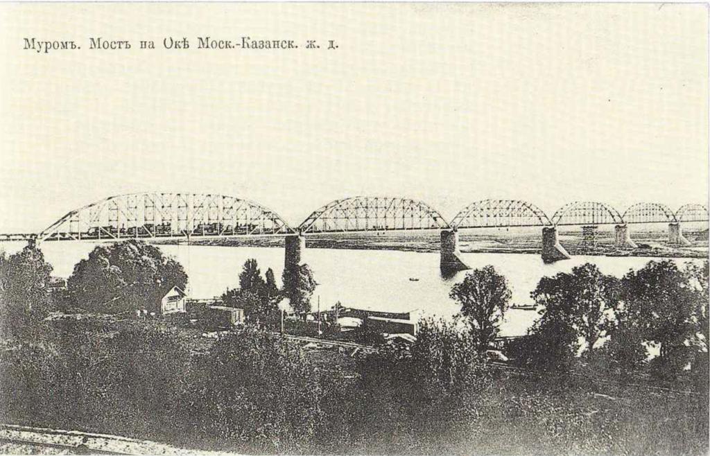 The bridge on the Oka river of the Moscow-Kazan railway. Murom, Vladimir Province, Russia