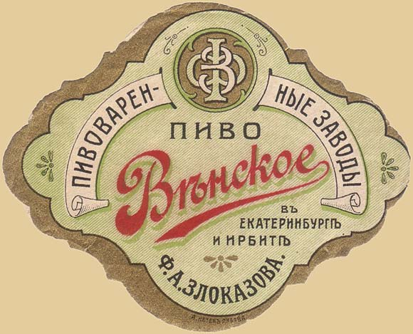 Venskoe. Russian beer label - 1900