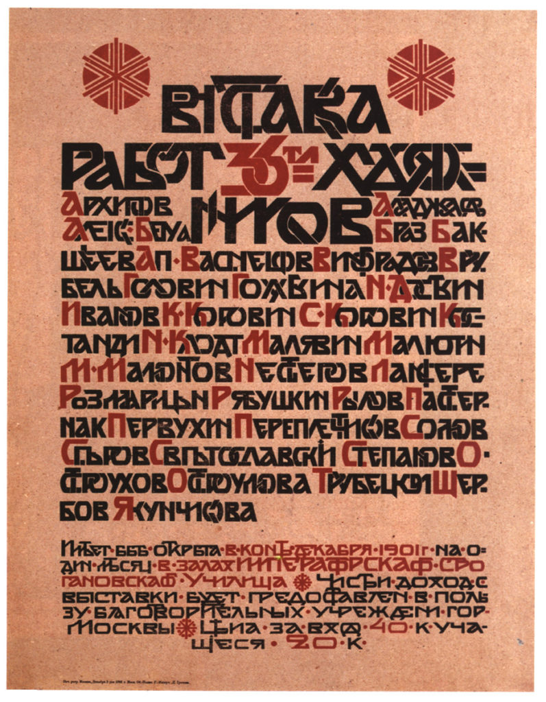 Exhibition of works by 36 artists. Exhibition poster, Russia. 1901