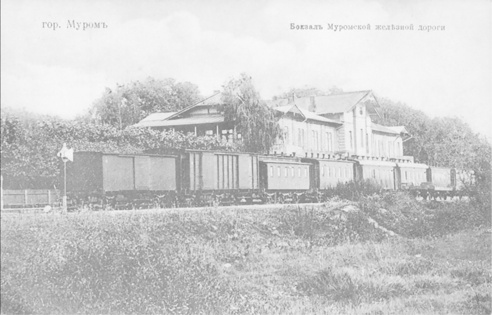 Murom, The station of the Murom Railway.