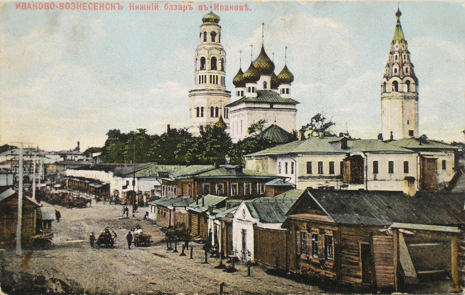 Ivanovo, Lower Marketplace - Textile Center of Russian Empire