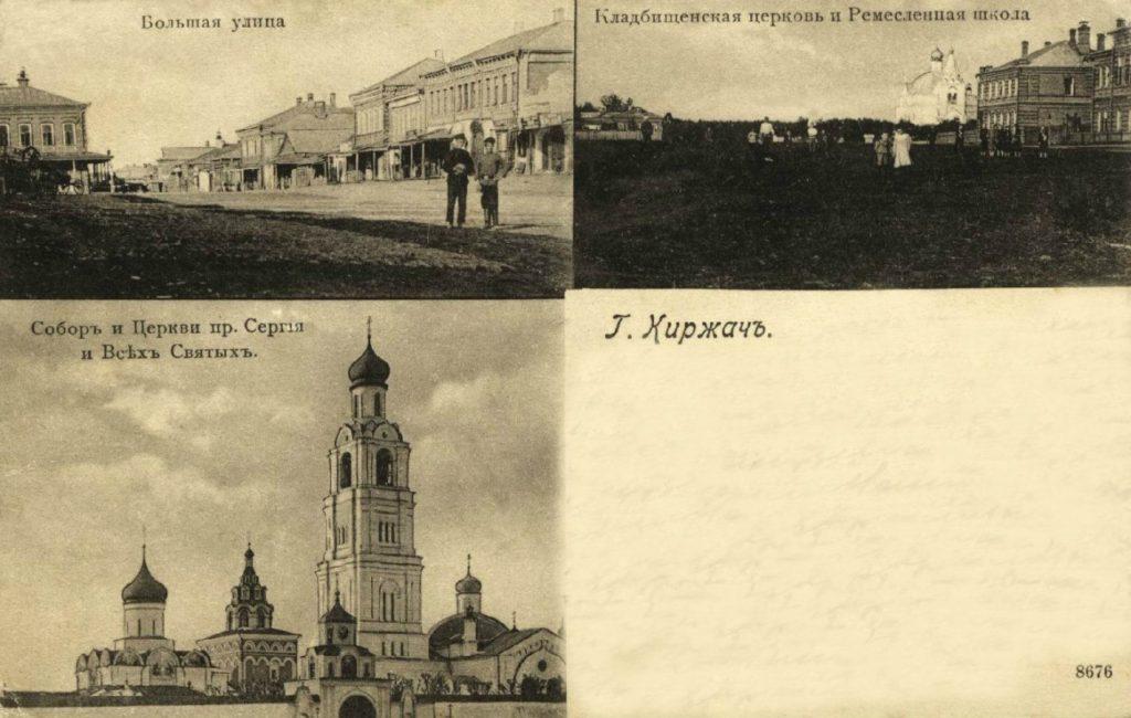 Kirzhach, Russia