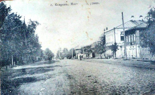 Moscow Street. Postcard. Kovrov, Vladimir Gubernia, Russia