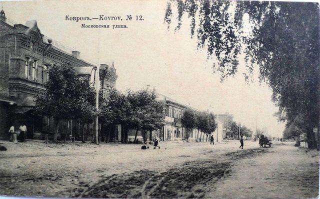 Moscow Street. Scene of Kovrov, Vladimir Gubernia, Russia