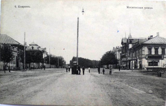 Moscow Street. 1900s. Kovrov, Vladimir Gubernia, Russia