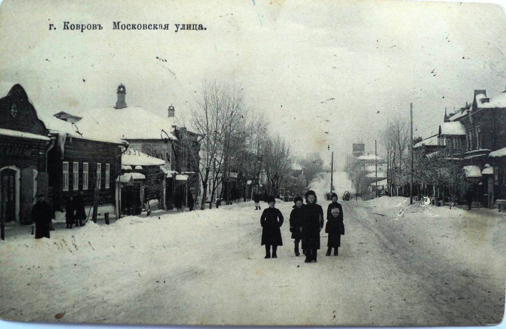 Moscow Street in the Winter. Kovrov, Vladimir Gubernia, Russia
