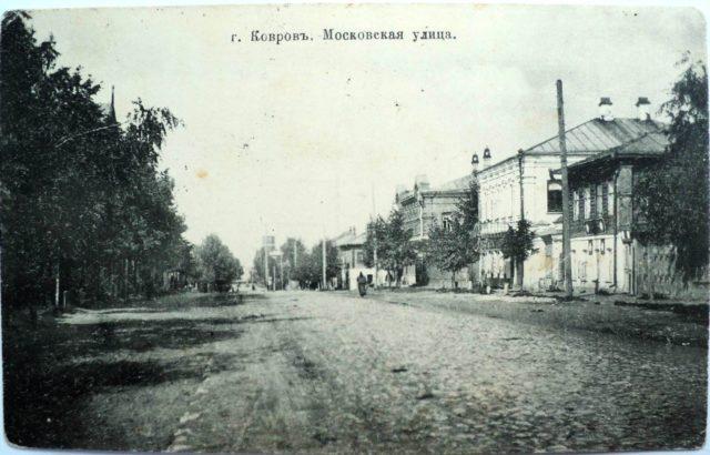 Kovrov, Vladimir Gubernia, Russia, Moscow Street. 1900s