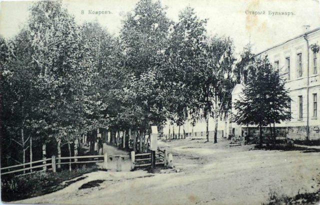 Old boulevard. Kovrov, Vladimir Gubernia, Russia