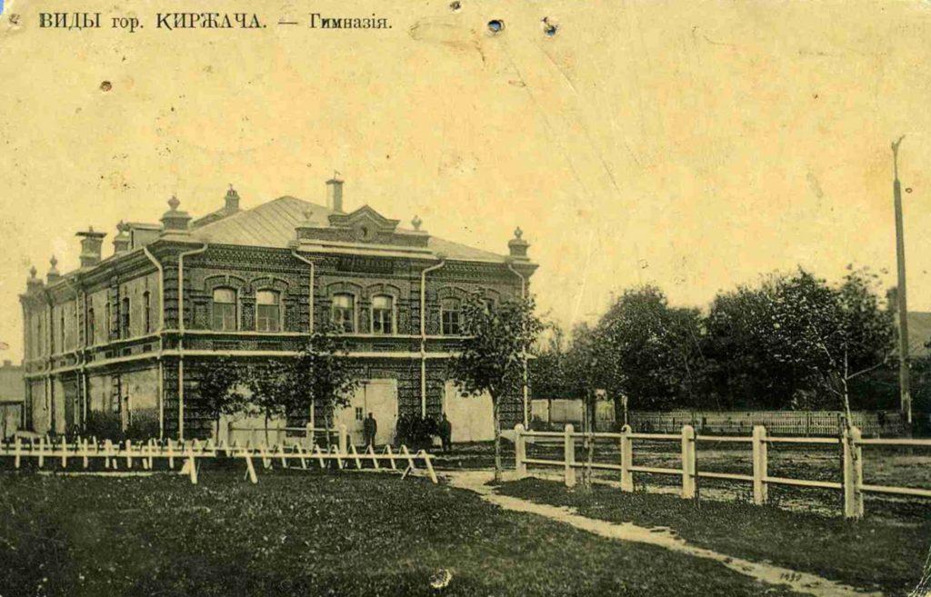 Progymnasium, Kirzhach, Russia