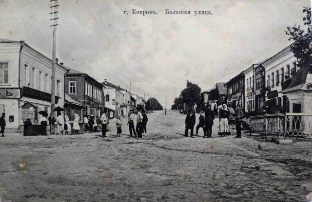 The Big street, Kovrov, Vladimir Gubernia, Russia
