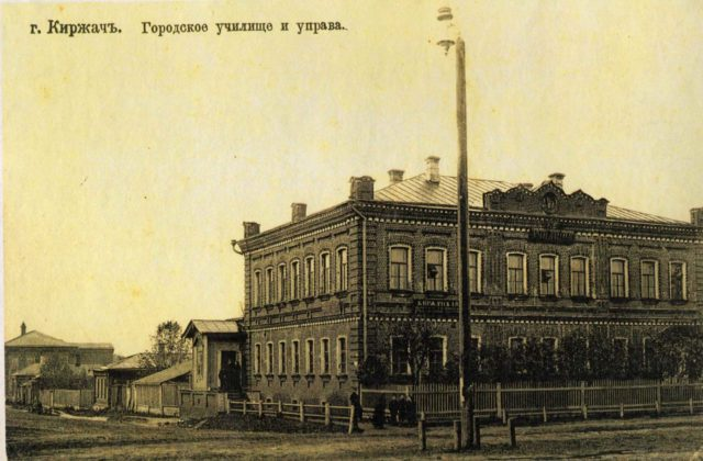 The city school and the government - Kirzhach, Russia
