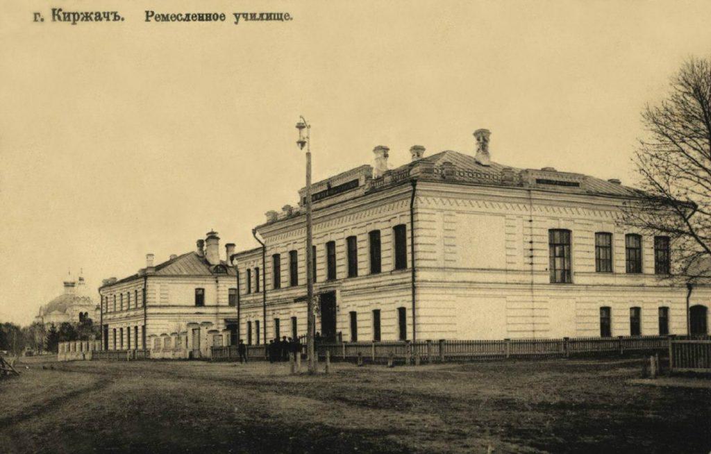 Trades college - Kirzhach, Russia