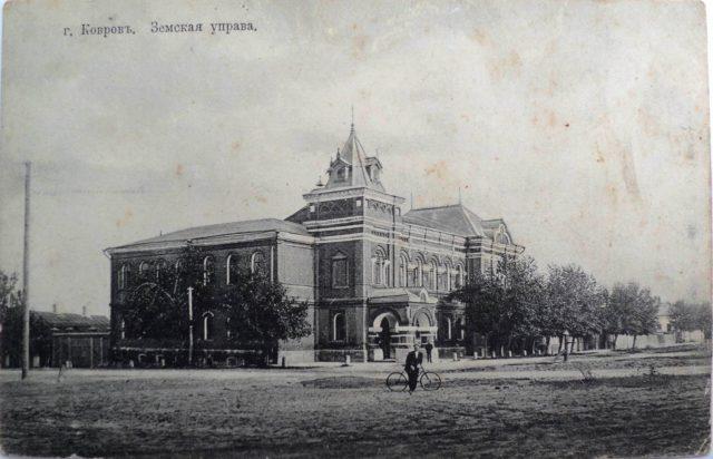 Zemstvo Council. Kovrov, Vladimir Gubernia, Russia