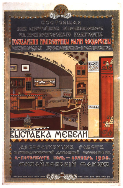 Exhibition of furniture. Afisha, Russia. 1908.