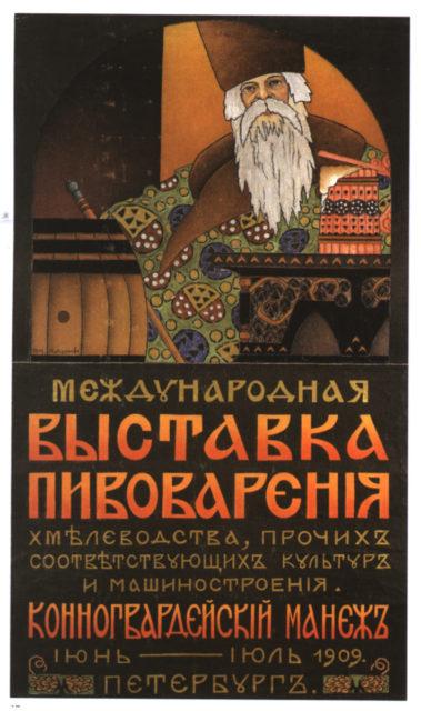 International Exhibition of Brewing. St. Petersburg, Russia, 1909