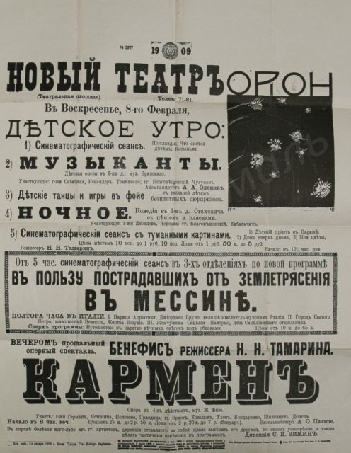 New Theater. Moscow. Theatrical Poster, Russia
