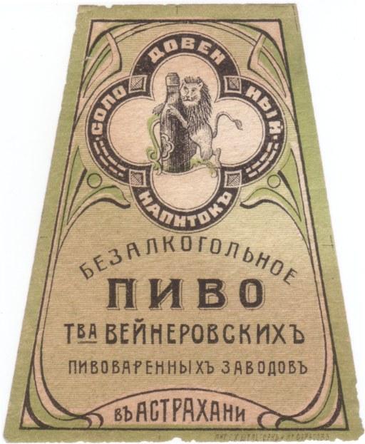Beer label. Astrakhan. Russia, 1900s.