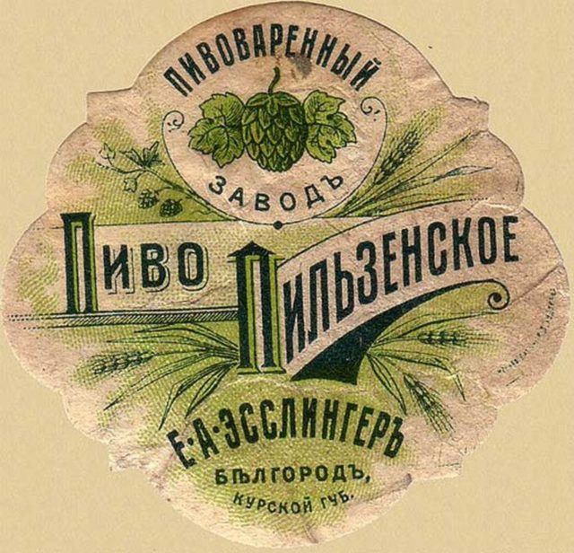 Beer label. Belgorod. Russia, 1900s.