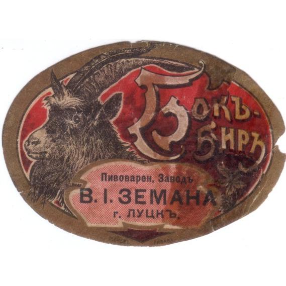 Beer label. Lutsk. Russia, 1900s.