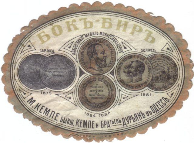 Beer label. Odessa. Russia, 1900s.