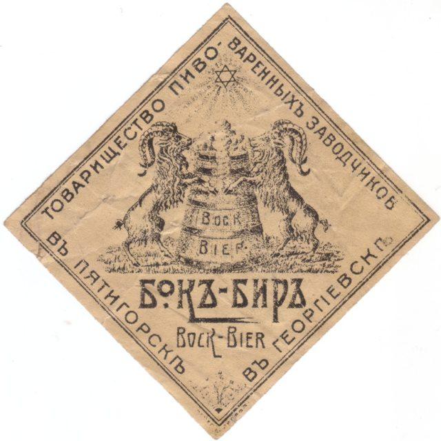 Beer label. Pyatigorsk. Russia, 1900s.