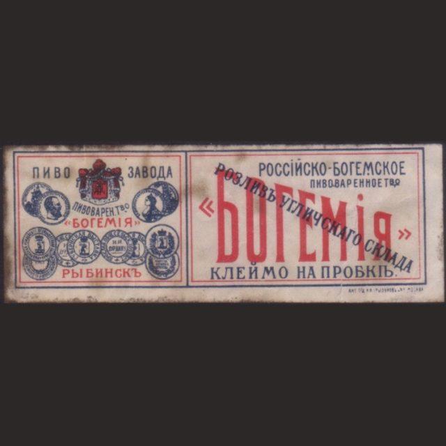 Beer label. Rybinsk. Russia, 1900s.