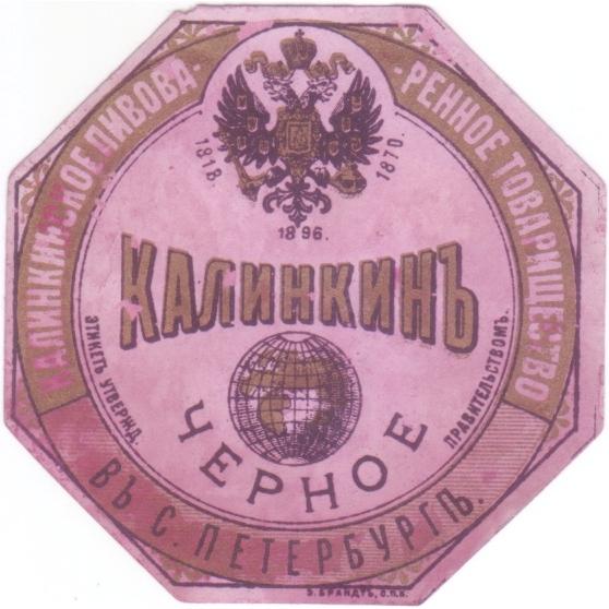Beer label. Saint Petersburg. Russia, 1900s.