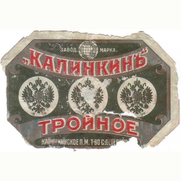 Beer label. St. Petersburg. Russia, 1900s.