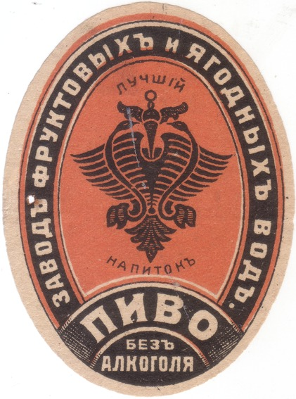 Non-Alcoholic Beer label. Russia, 1900s.