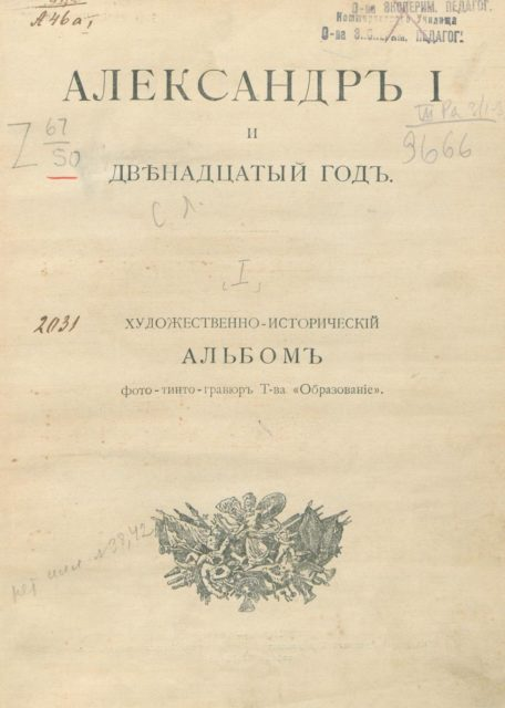 Alexander I and the year 1912. Engravings. Art Album.