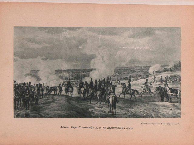 Morning of September 5th. Borodino field. Alexander I and the year 1912. Engravings. Art Album.