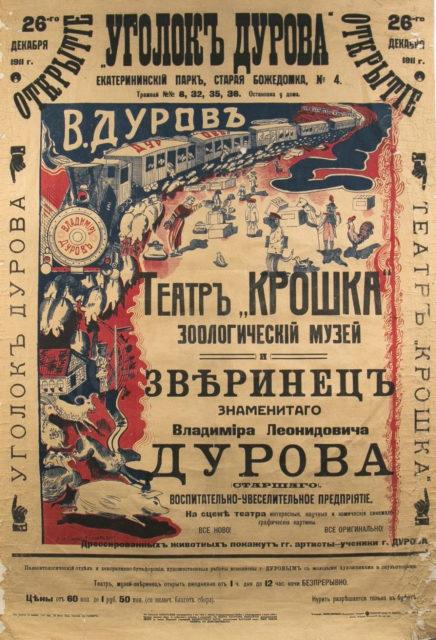 Zoological Theater of Durov. Afisha, Russia. 1911