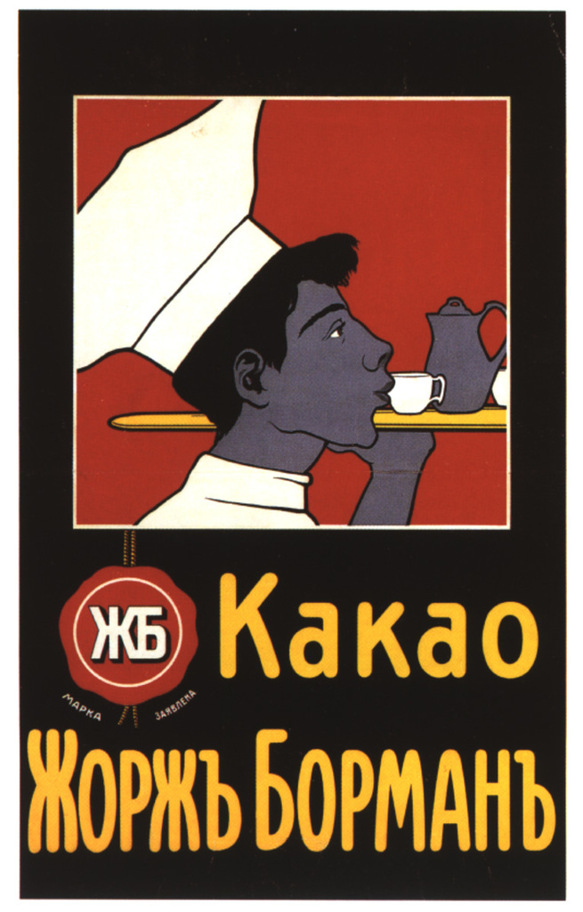 Cacao. Russian pre-WWI Advertisements
