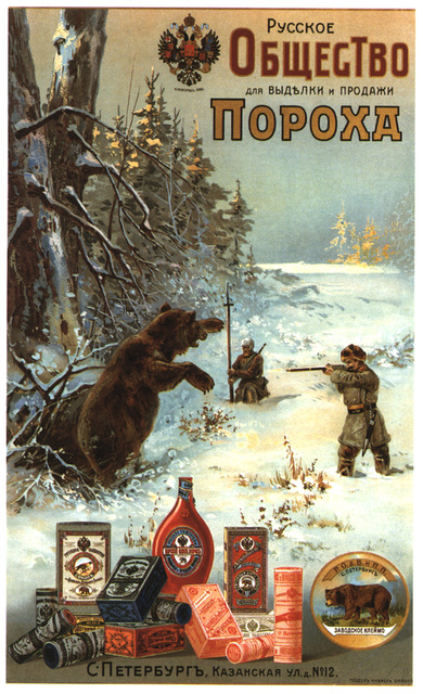 Gun Powder. Russian pre-WWI Advertisements